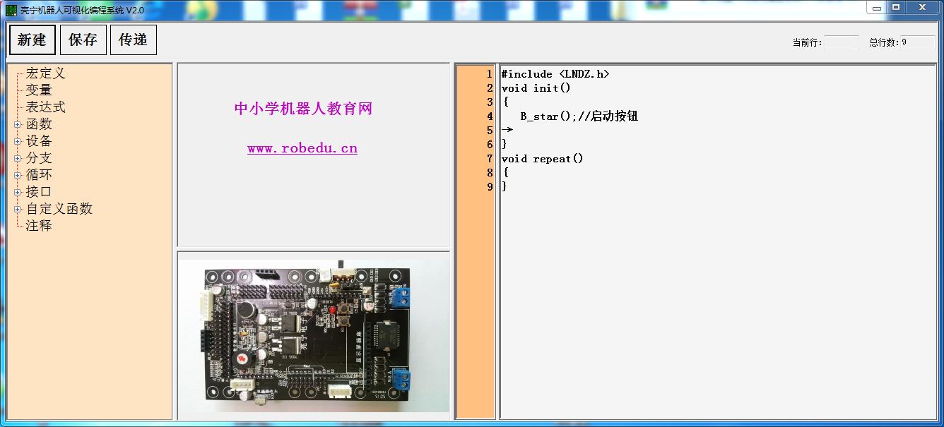 亮宁机器人可视化编程界面2.0版