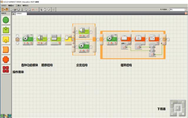 乐高图形化编程界面